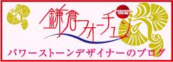 鎌倉フォーチュン パワーストーンデザイナーのブログ