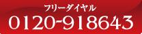 鎌倉フォーチュン|お問い合わせはコチラ