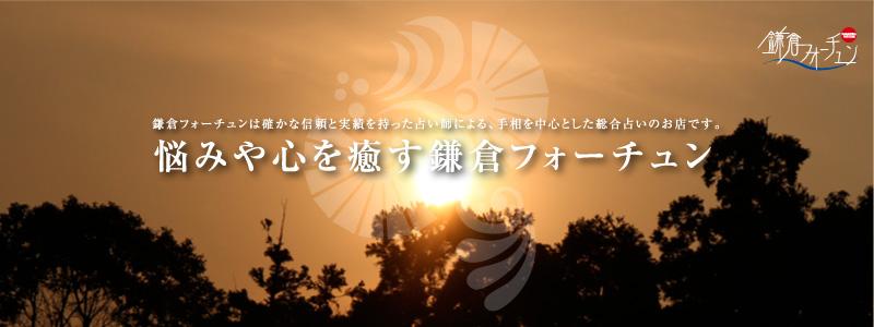 鎌倉フォーチュン   手相とタロットによる占いを行います。パワーストーン・アクセサリーもご提供。鎌倉・鶴岡八幡宮近く