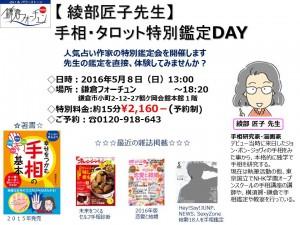 【綾部匠子】イベント2016.05.08