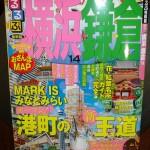 るるぶ横浜鎌倉表紙