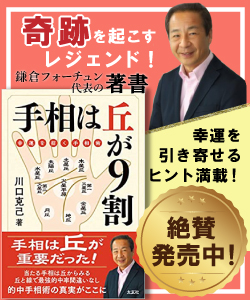 鎌倉フォーチュン代表著書、手相は丘が9割