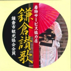 鎌倉着物讃歌