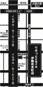 リセットカフェ伊勢佐木町店
